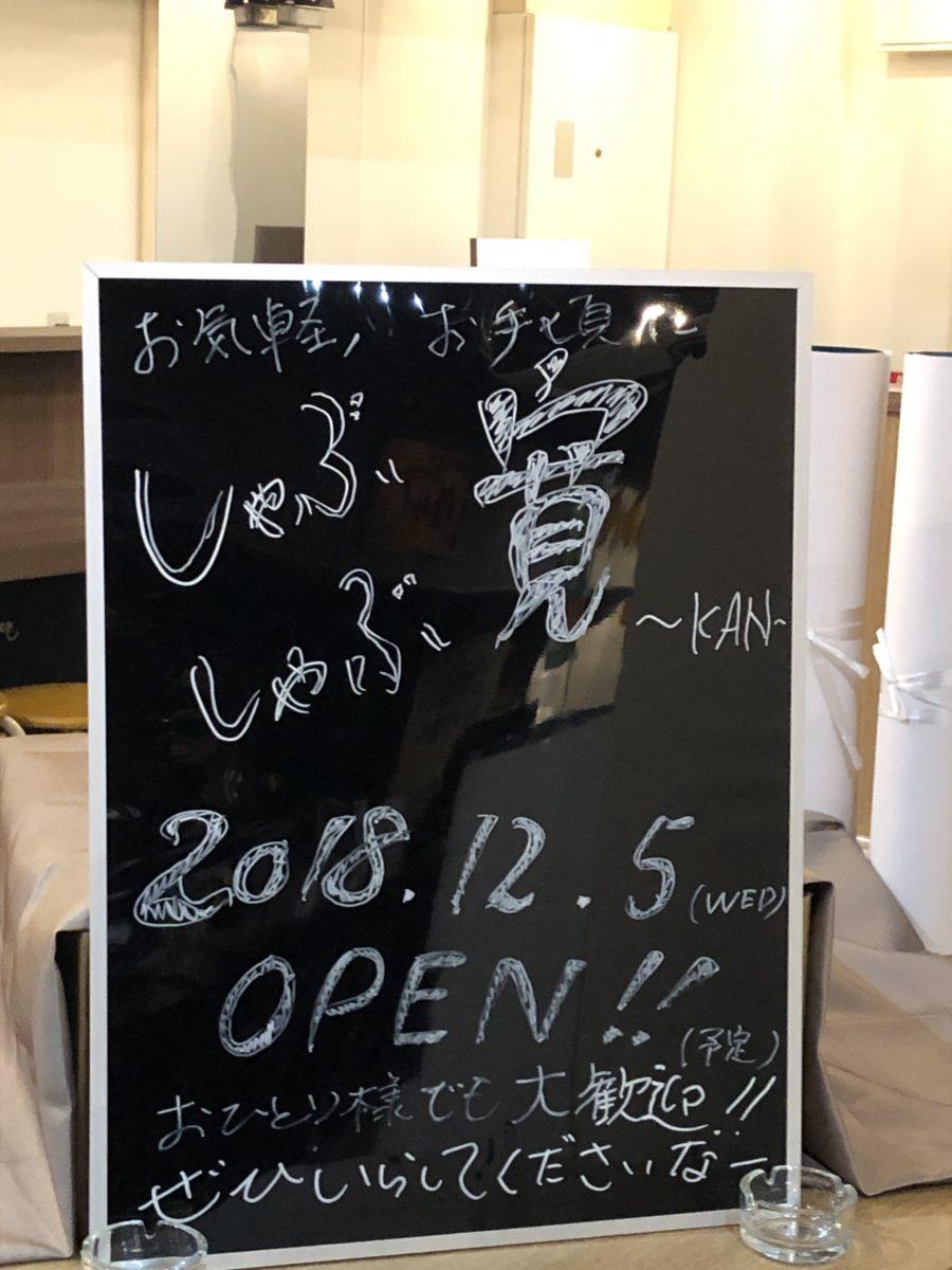 【新店舗情報!】