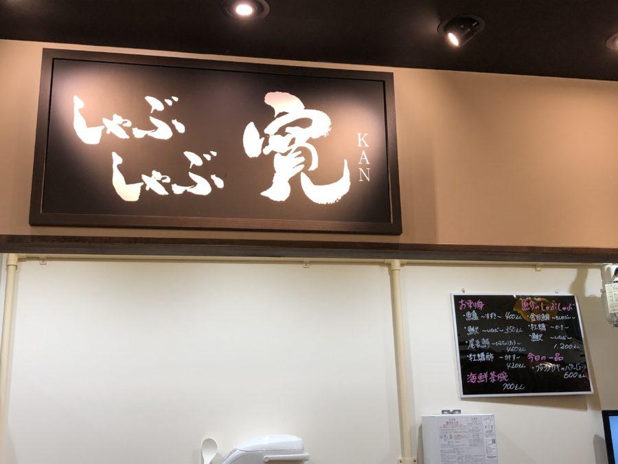 しゃぶしゃぶ寛~KAN~本日オープン!