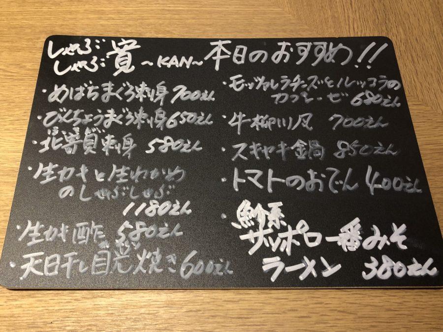 しゃぶしゃぶ 寛〜KAN〜「本日のおすすめ」