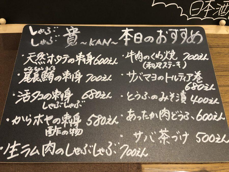 しゃぶしゃぶ 寛〜KAN〜 「本日のおすすめ」
