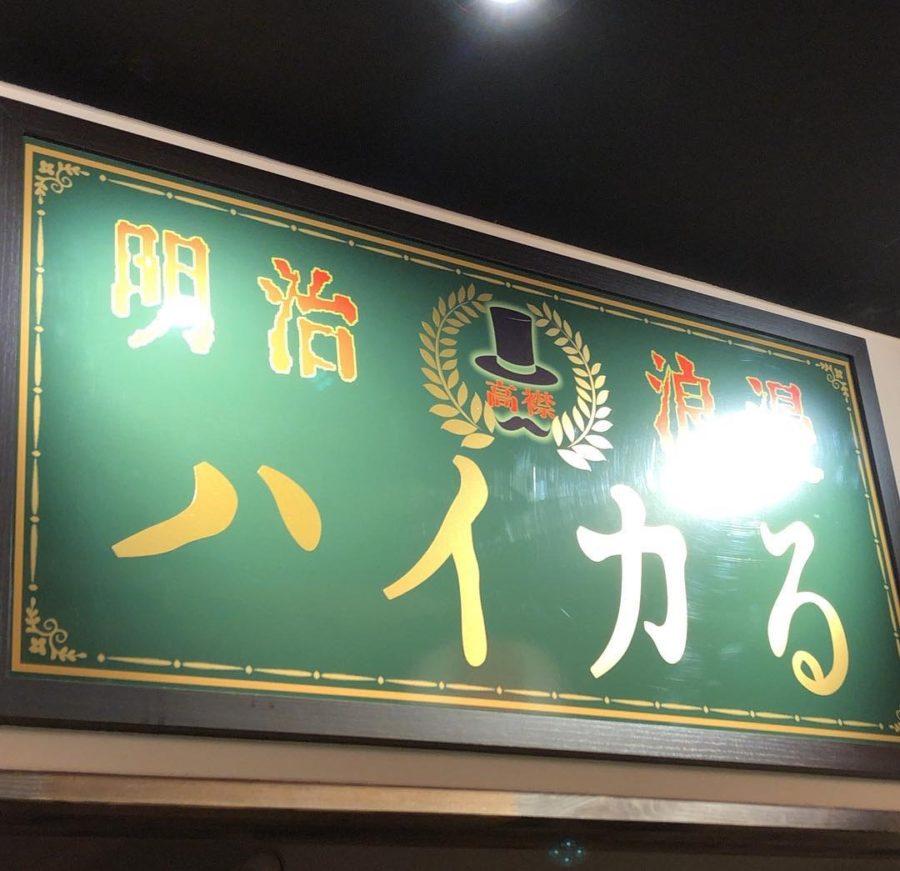 新店舗≪明治浪漫ハイカる≫OPEN!!