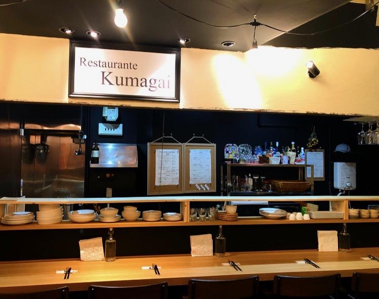 【Restaurante Kumagai】 業務時間変更のお知らせ