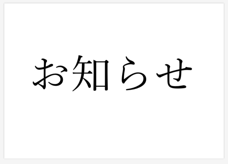 【Restaurante Kumagai】臨時休業のお知らせ