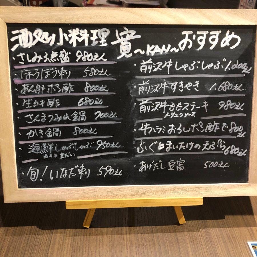 【酒処・小料理寛】 メニュー更新のお知らせ