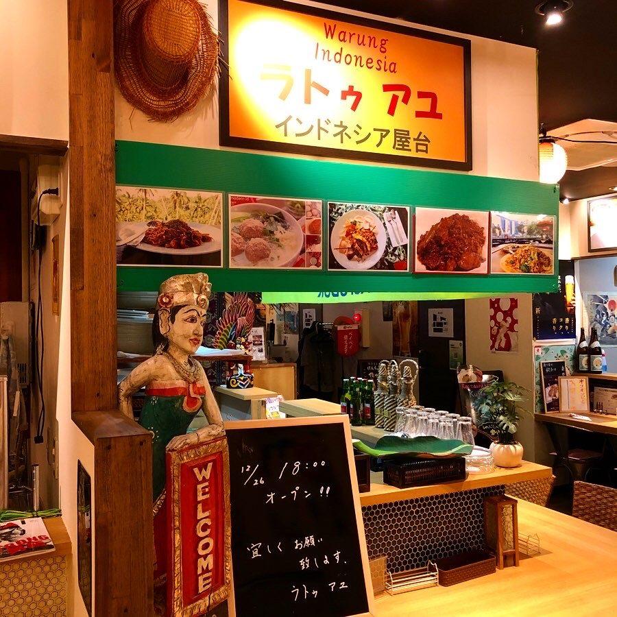 新店舗【インドネシア屋台料理 ラトゥアユ】オープン!