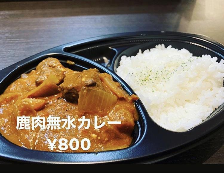【燻シ銀】鹿肉無水カレーテイクアウト・配達スタート!